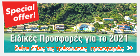 Argasi Zakynthos Offers & Discounts